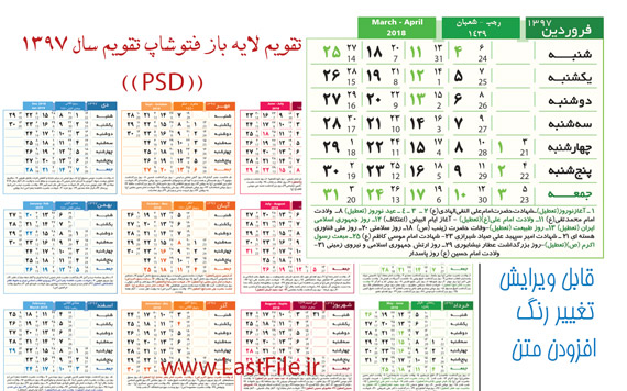 """دانلود تقویم لایه باز فتوشاپ سال 1397 """" PSD """" کیفیت عالی"""