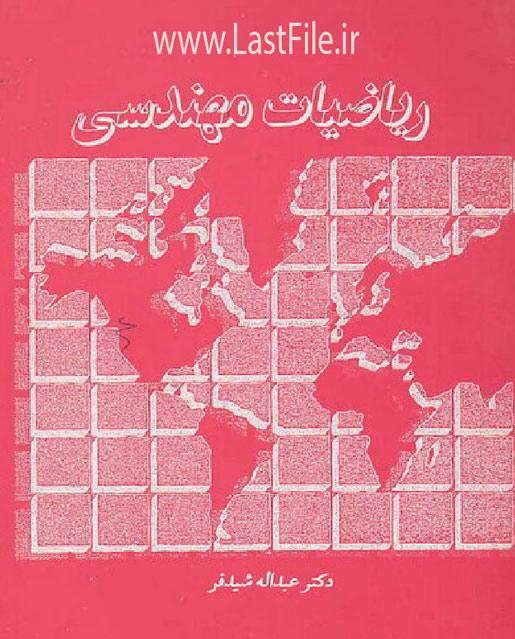 دانلود کتاب ریاضیات مهندسی  به همراه حل مسائل - تالیف عبداله شیدفر
