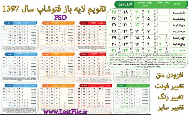"""دانلود تقویم لایه باز فتوشاپ سال 1397-2 """" PSD """" کیفیت عالی"""