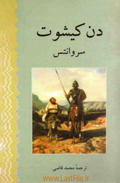 دانلود کتاب رمان دن کیشوت از سروانتس