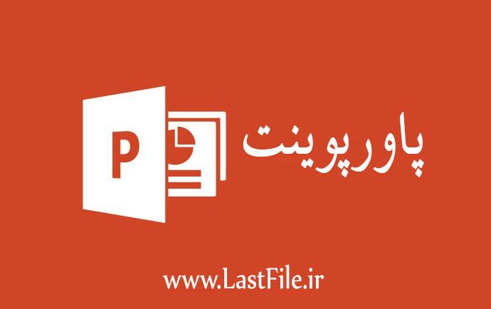 دانلود پاورپوینت نگارش و ویرایش فارسی  - کامل