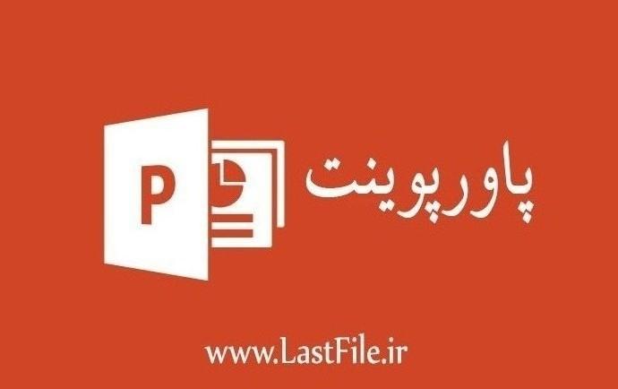 دانلود پاورپوینت آشنائی با ادبیات معاصر ایران