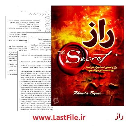 """دانلود کتاب صوتی راز از راندا برن - روندا بایرن """"کامل"""" PDF+MP3"""