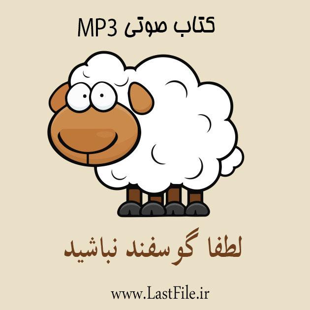 """دانلود کتاب صوتی لطفا گوسفند نباشید - 23 ساعت """"کامل"""""""