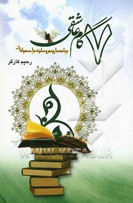 کتاب صوتی  علمی و مفید #هفت #گام #عاشقی