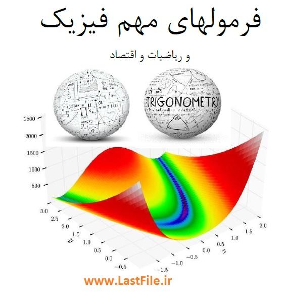 دانلود کتاب مجموعه فرمول های مهم فیزیک ، ریاضیات و اقتصاد