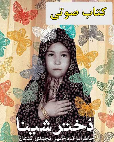 """دانلود کتاب صوتی خاطرات دختر شینا """"MP3"""""""