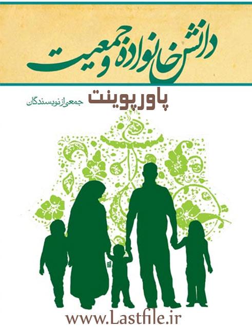 دانلود پاورپوینت دانش خانواده و جمعیت -نسخه کامل همه فصل ها
