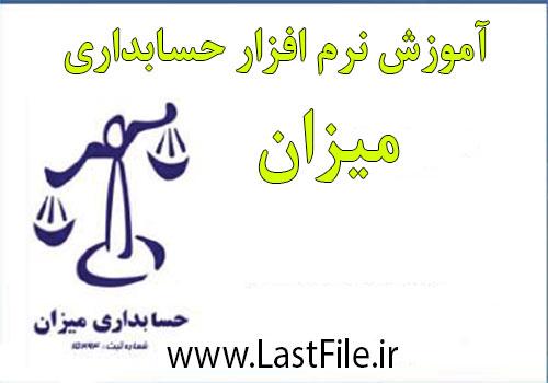 دانلود کتاب آموزش جامع نرم افزار حقوق و دستمزد میزان PDF
