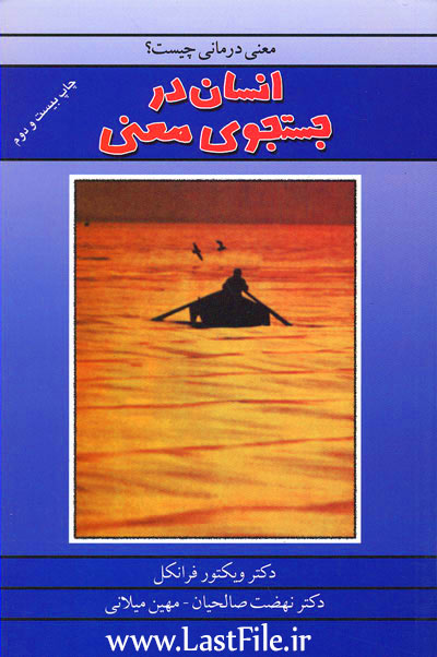 """دانلود کتاب انسان در جست و جوی معنا """"کامل PDF"""""""
