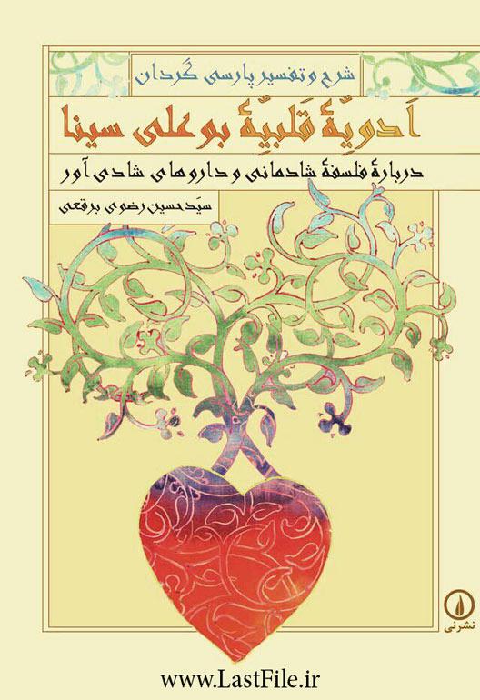 """دانلود کتاب فلسفه شادمانی و داروهای شادی آور تالیف ابوعلی سینا """"PDF"""""""
