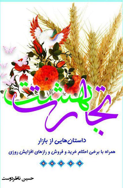 """دانلود کتاب تجارت بهشت از حجت الاسلام حسین ناظر دوست """"PDF"""""""