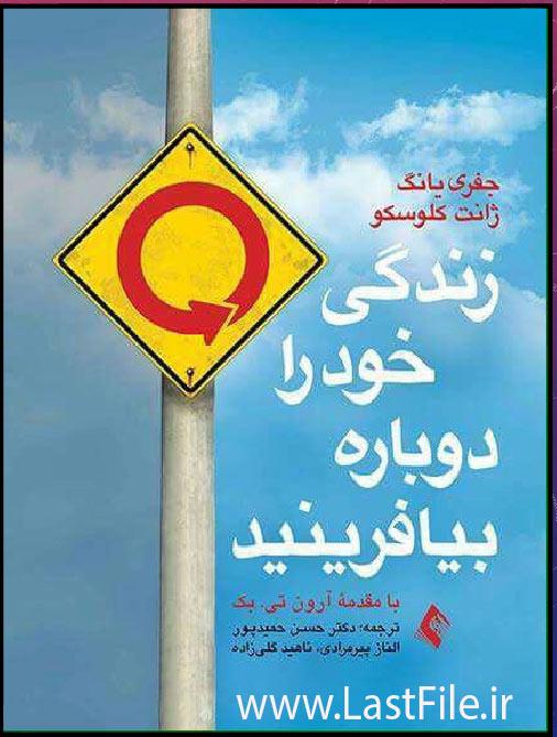 """دانلود کتاب زندگی خود را دوباره بیافرینید نویسندگان : جفری یانگ، ژانت کلوسکو """"خلاصه PDF"""""""