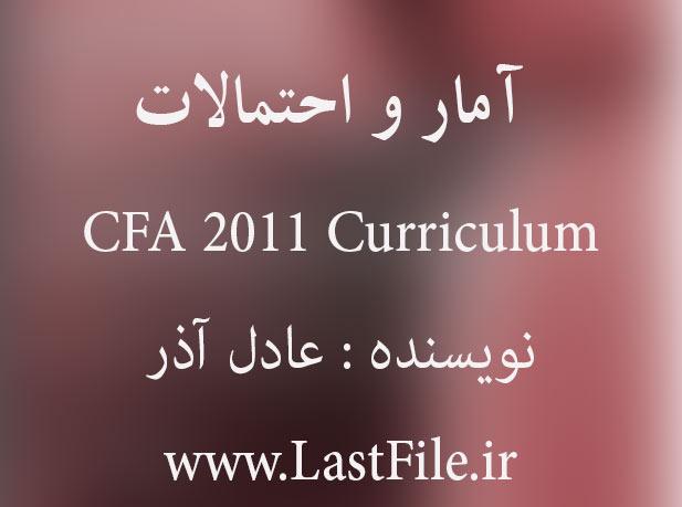 دانلود کتاب آمار و احتمالات برگرفته ازCFA 2011 Curriculum تالیف عادل آذر
