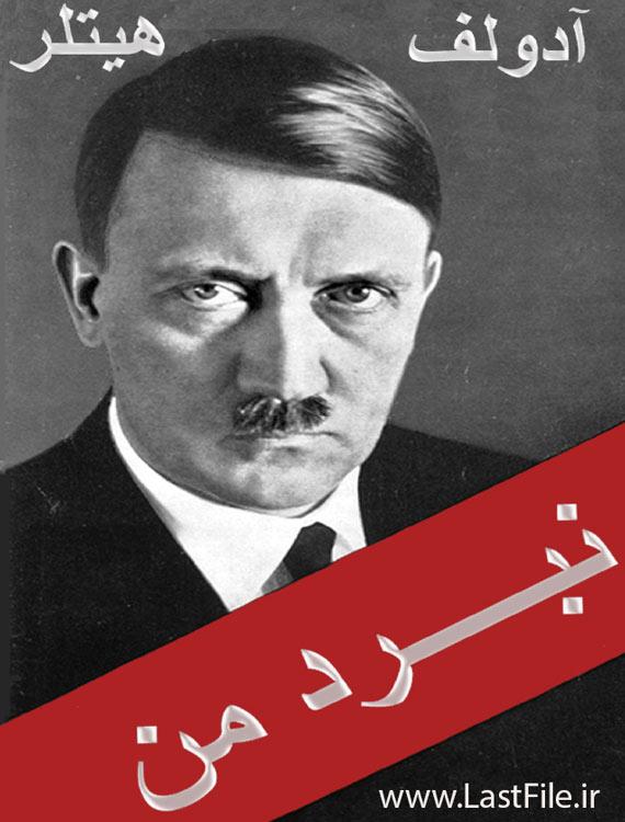 """دانلود کتاب نبرد من اثر آدولف هیتلر """"کامل"""""""