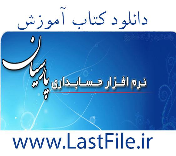 """دانلود آموزش نرم افزار حسابداری پارسیان """"PDF"""""""