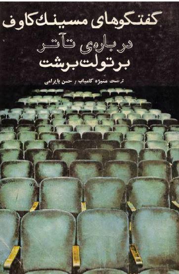 دانلود کتاب گفتگوهای مسینگ کاوف درباره تئاتر تالیف برتولت برشت