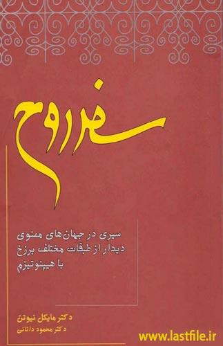 دانلود کتاب سفر روح نوشته دکتر مایکل نیوتن مترجم دکتر محمود دانایی