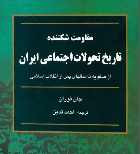 دانلود کتاب مقاومت شکننده: تاریخ تحولات اجتماعی ایران از صفویه تا سالهای پس از انقلاب اسلامی ایران