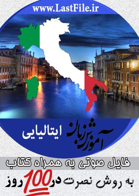 دانلود فایل صوتی آموزش گام به گام زبان ایتالیایی در 100 روز به روش نصرت + PDF