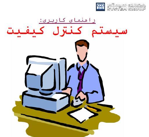 """دانلود کتاب راهنمای سیستم کنترل کیفیت همکاران سیستم """"PDF"""""""
