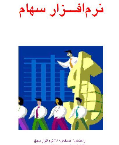 """دانلود کتاب راهنمای کاربردی نرم افزار سهام """"PDF"""""""