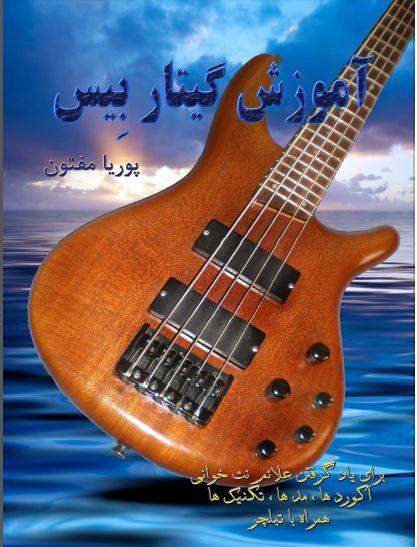 دانلود کتاب آموزش گیتار بیس اثر پوریا مفتون