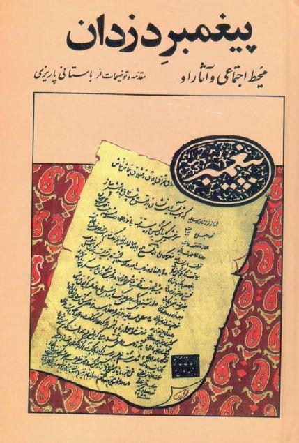 دانلود کتاب پیغمبر دزدان اثر باستانی پاریزی