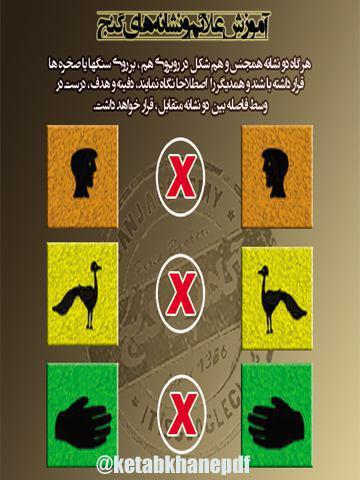 کتاب نایاب  رمزیاب - رمزگشایی کلیه آثار و  نشانه های گنج ،دفینه و زیرخاکی