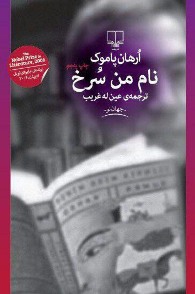 دانلود کتاب نام من سرخ اثر اورهان پاموک ترجمه عین اله غریب