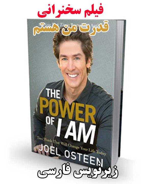 دانلود فیلم سخنرانی قدرت من هستم اثر جول اوستین با زیرنویس فارسی