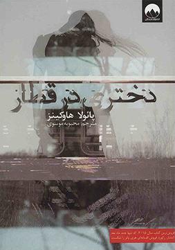 دانلود کتاب صوتی دختری در قطار اثر پائولا هاوکینز MP3