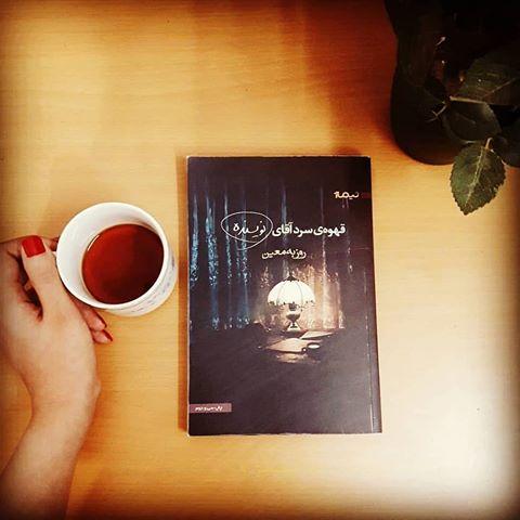 دانلود کتاب صوتی قهوه سرد آقای نویسنده اثر روزبه معین MP3
