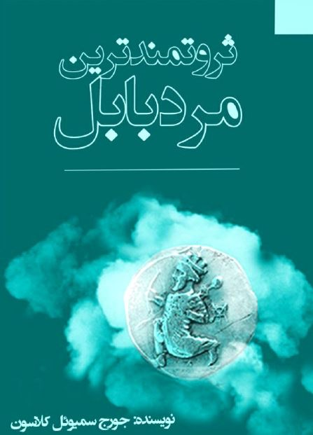 "دانلود کتاب ثروتمندترین مرد بابل اثر جورج سمیوئل کلاسون ""کامل"" PDF"