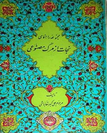 دانلود رایگان کتاب نجات از مرگ مصنوعی تالیف علی اکبر سقاباشی PDF