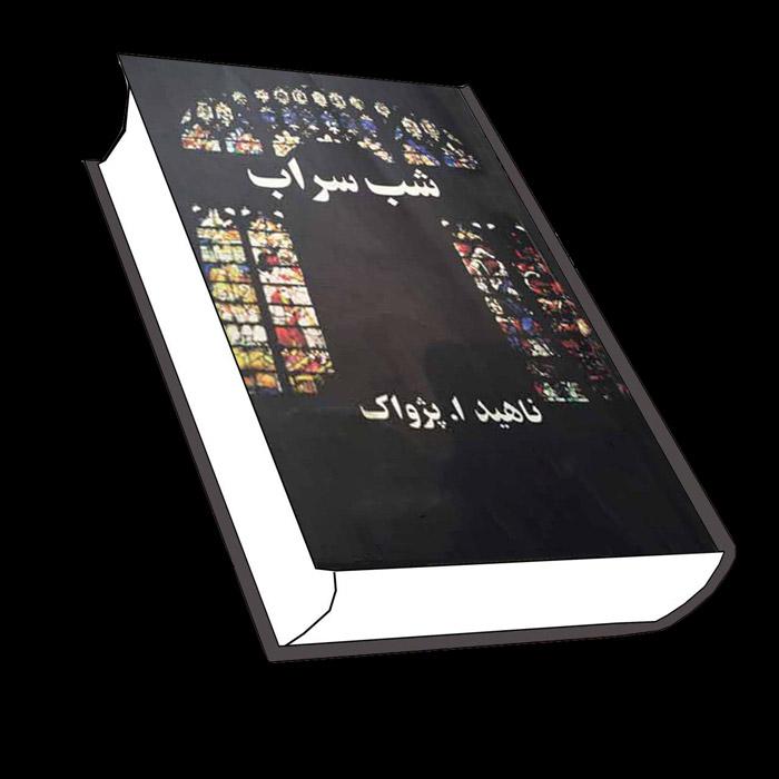دانلود کتاب صوتی شب سراب اثر ناهید پژواک MP3