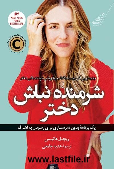 دانلود کتاب شرمنده نباش دختر اثر ریچل هالیس PDF