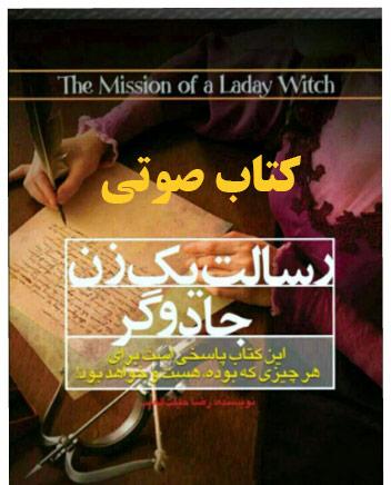 دانلود کتاب صوتی رسالت یک زن جادوگر MP3