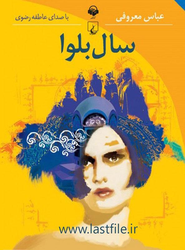 دانلود کتاب صوتی سال بلوا اثر عباس معروفی MP3