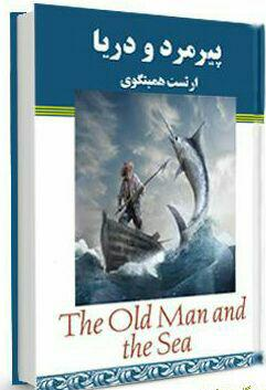 دانلود کتاب صوتی پیرمرد و دریا اثر ارنست همینگوی MP3