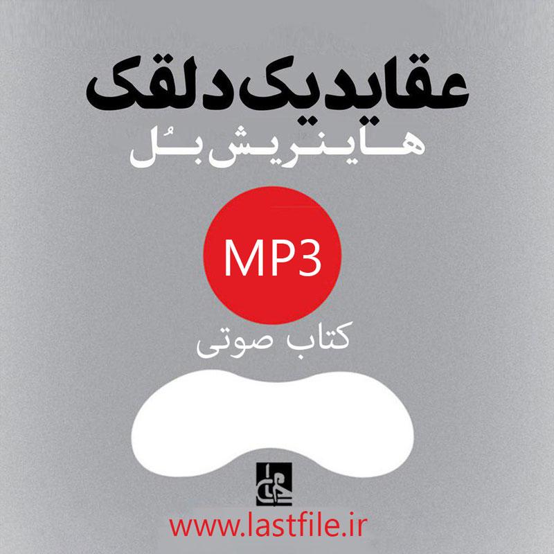 دانلود کتاب صوتی عقاید یک دلقک اثر هاینریش بل MP3