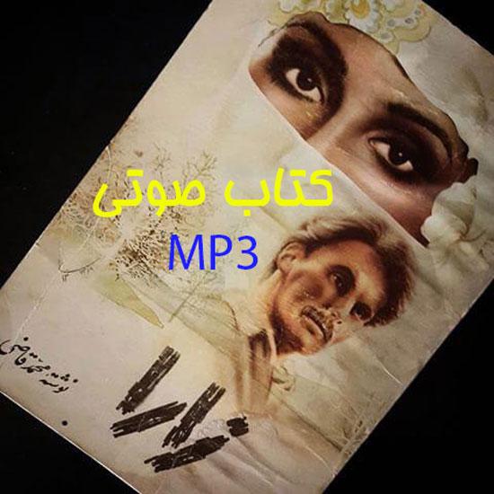 دانلود کتاب صوتی زارا اثر محمد قاضی MP3