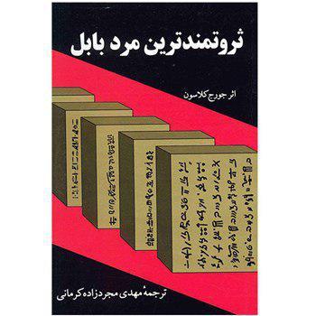دانلود کتاب صوتی ثروتمندترین مرد بابل اثر جورج سمیوئل کلاسون -کامل- MP3