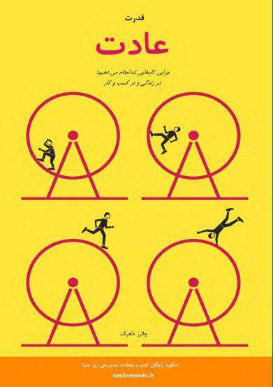 دانلود کتاب قدرت عادت: چرایی کارهایی که انجام میدهیم، در زندگی و کسب و کار PDF