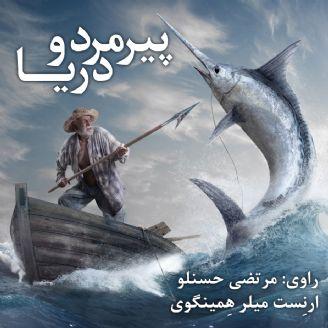 دانلود کتاب پیرمرد و دریا اثر ارنست همینگوی PDF