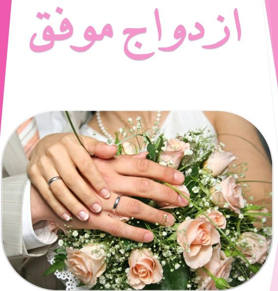 دانلود کتاب ازدواج موفق -هفت موضوع قابل بحث قبل از ازدواج - PDF