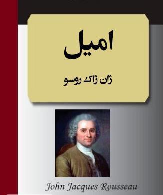 دانلود کتاب امیل اثر ژان ژاک روسو / Jean-Jacques Rousseau -PDF