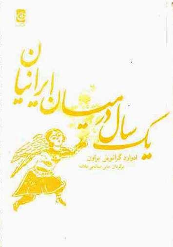 دانلود کتاب یک سال در میان ایرانیان اثر ادوارد براون PDF