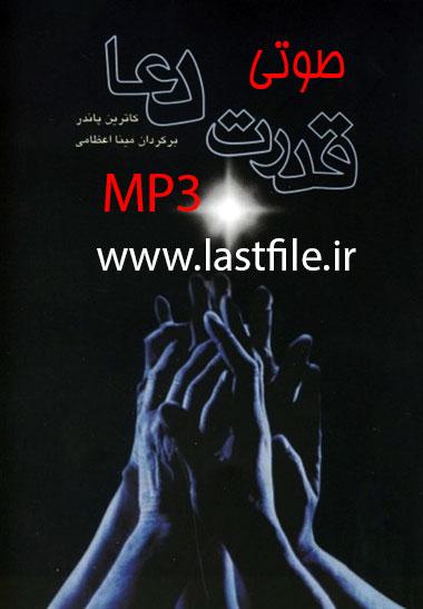 دانلود کتاب صوتی قدرت دعا اثر کاترین پاندر MP3