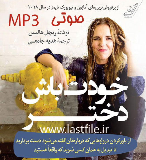 دانلود کتاب صوتی خودت باش دختر اثر ریچل هالیس MP3